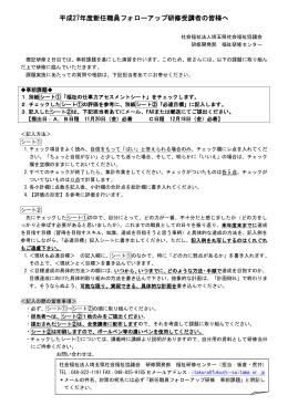受講者の皆様へ - 埼玉県社会福祉協議会