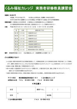 くるみ福祉カレッジ 実務者研修教員講習会 受講料 60,000円 ※税金