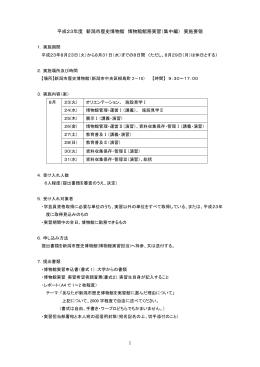2011年度博物館実習実施要領・提出書類
