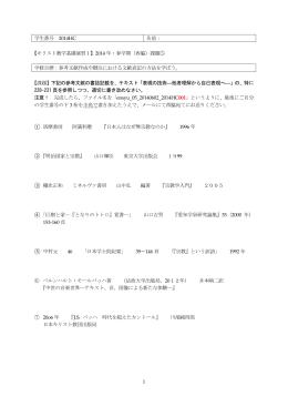 課題(5) 参考文献表