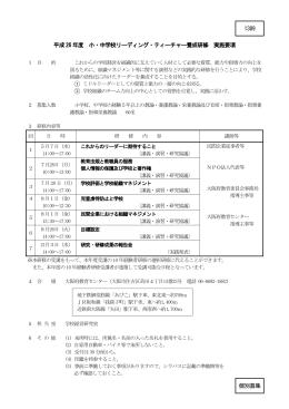 小・中学校リーディング・ティーチャー養成研修