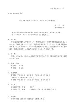 平成16年度ティ-チング・アシスタント募集要項