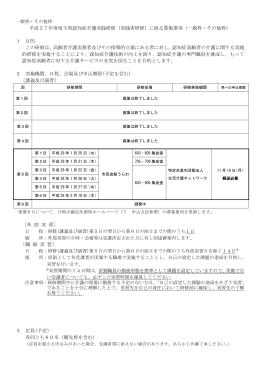 一般枠・その他枠 平成27年度埼玉県認知症介護実践研修(実践者研修