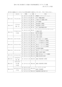 2011年度東京都盲ろう者通訳・介助者養成講習会 カリキュラム