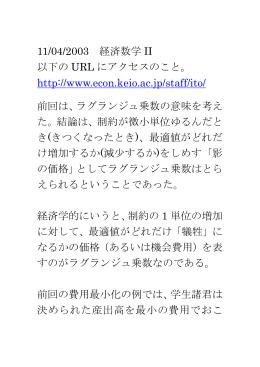 10/28/2003 経済数学II
