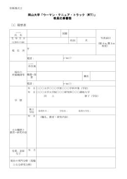 岡山大学「異分野融合先端研究コア」テニュア・トラック教員募集要項