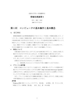 4/23日 - 法政大学