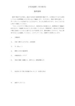 3年次演習(早川担当)アンケート