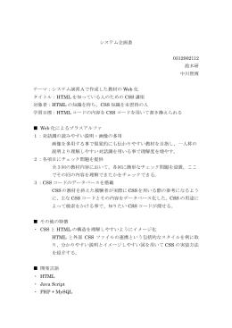 システム企画書