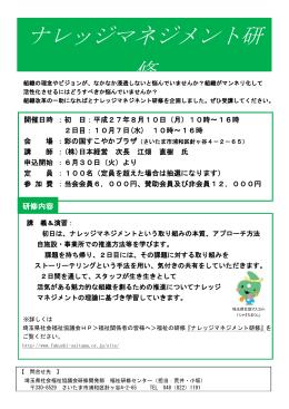 チラシ - 埼玉県社会福祉協議会