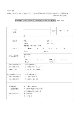 ファイル名:moushikomi-karin261121 サイズ:56.0KB