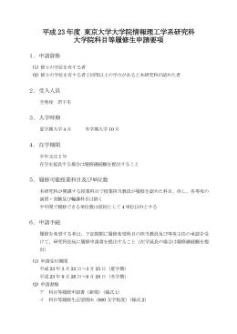 平成17年度 冬学期 - 東京大学 大学院 情報理工学系研究科