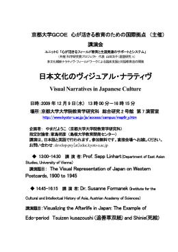 講演会「日本文化のヴィジュアル・ナラティヴ」