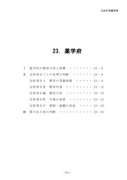 23. - 九州大学