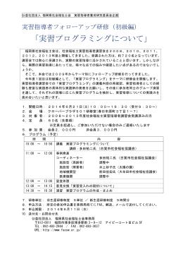 公益社団法人 福岡県社会福祉士会 実習指導者養成研究委員会企画