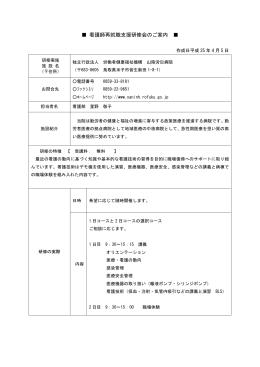 事務連絡 - 鳥取県看護協会