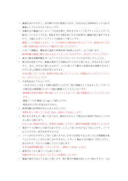 学生からの意見、苦情 - WEB PARK 2014