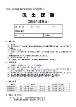 平成19年度介護支援専門員専門研修(専門研修課程Ⅱ)