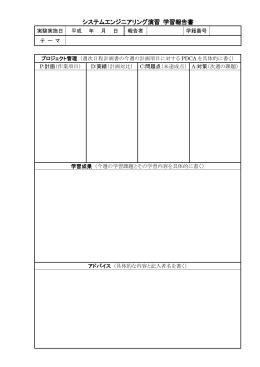 学習報告書の雛形