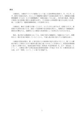 (第三版)本文 [Wordファイル/442KB]