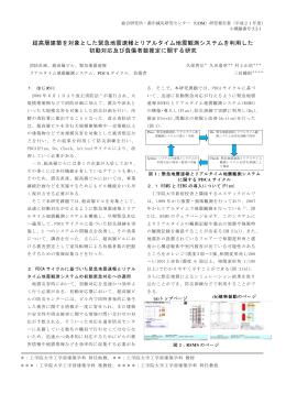 5-2-1-久保 - 久田研究室