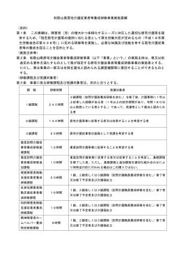和歌山県居宅介護従業者養成研修事業実施要綱