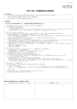 吹田東 [Wordファイル/87KB]
