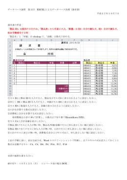 データベース演習 第3回 EXCELによるデータベース処理(請求書) 平成