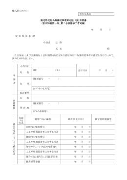 認定特定行為業務従事者認定証交付申請書(ファイル名:YD5
