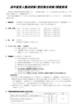 要綱 - 一般社団法人 島根県社会福祉士会