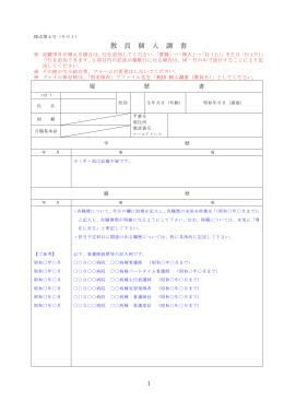 (H26記入要領付)