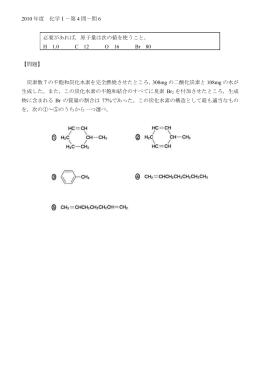 2010年度 化学Ⅰ-第4問-問6 【問題】 炭素数7の不飽和炭化水素を