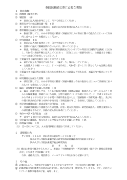 2 - 岡山大学医療系キャンパス 医療系総合案内