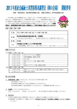 2013実習指導者講習会開催要項(岡山会場)