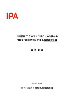 Microsoft Word形式 (131KB)