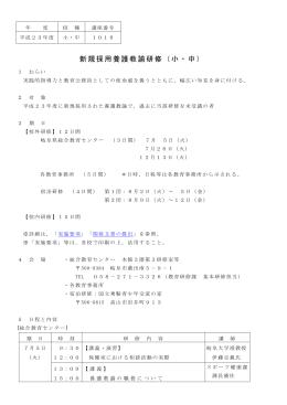 新規採用養護教諭研修(小・中)
