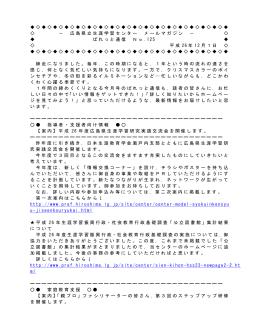 広島県立生涯学習センター メールマガジン - ぱれっと通信 No.125