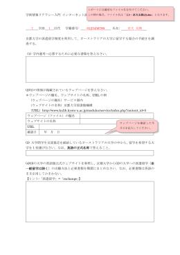 学部 回生 氏名 - 京都大学図書館機構