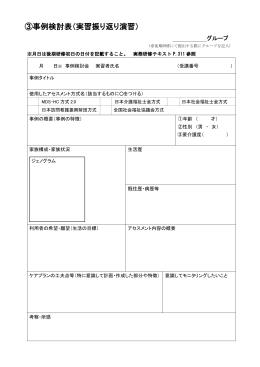 ⑧実習のまとめ - 千葉県社会福祉協議会