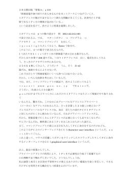 日本文教出版「情報A」p118