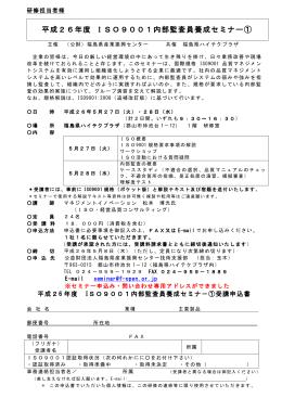 ISO9000セミナ−募集案内 - 福島県産業振興センター技術支援部