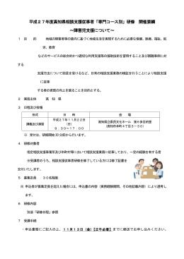 平成21年度高知県相談支援従事者「初任者」研修 開催要綱