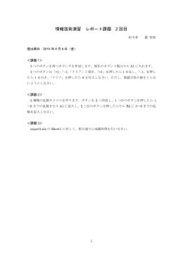 レポート課題2(doc 形式)
