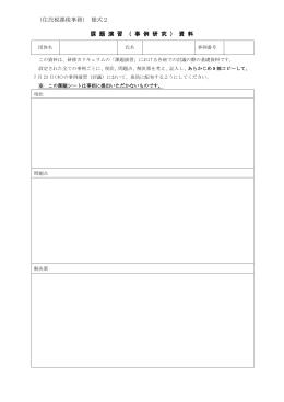 (課題演習資料)