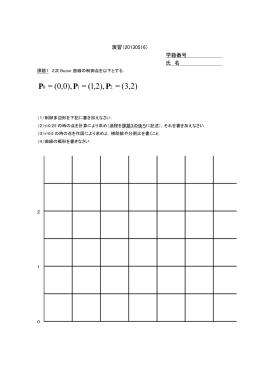 課題(20030918)