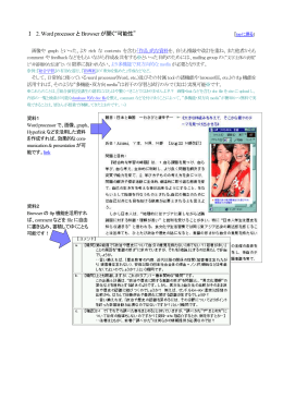 "Word processorとBrowserが開く ""可能性"""