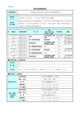 東京都教職員研修センター教育研究普及事業審査結果通知書