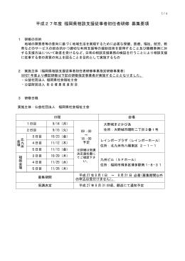 1 / 4 平成27年度 福岡県相談支援従事者初任者研修 募集要項 1 研修
