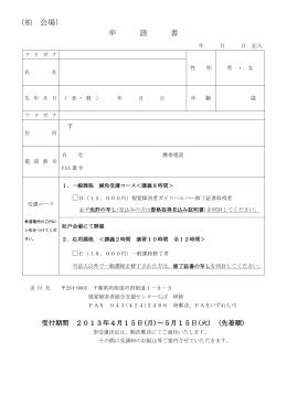 申 請 書 年 月 日 記入 フリガナ 性 別 男 ・ 女 氏名 生年月日 ( S ・ H ) 年