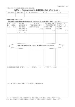 (別紙様式1-1)